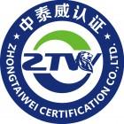 中泰威认证(上海)有限公司